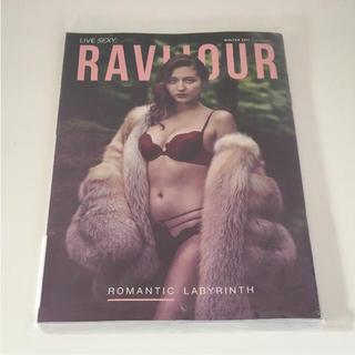 ラヴィジュール(Ravijour)の新品未開封 Ravijour 最新カタログ ラヴィジュール(ルームウェア)