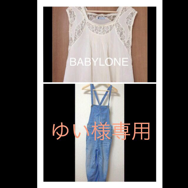 BABYLONE(バビロン)のBABYLONEサロペット.ブラウス レディースのパンツ(サロペット/オーバーオール)の商品写真
