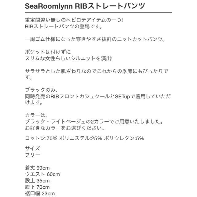 SeaRoomlynn(シールームリン)のシールームリン★リブストレートパンツ★ライトベージュ レディースのパンツ(カジュアルパンツ)の商品写真