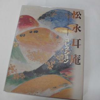 没後30周年記念特別展 松永耳庵コレクション展 図録(その他)