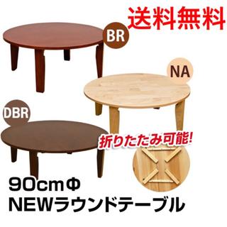 ラウンドテーブル 90折畳み可能 BR(ローテーブル)
