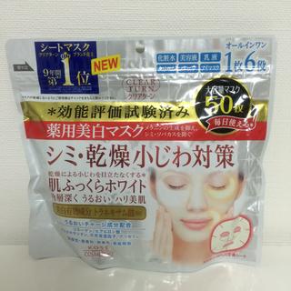 コーセーコスメポート(KOSE COSMEPORT)の【今季購入♡新品】クリアターン 薬用美白マスク シートマスク(パック/フェイスマスク)