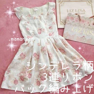 リズリサ(LIZ LISA)のシンデレラ♡3連リボン♡バック編み上げレースアップ♡インスタ映え♡モテ♡デート♡(ミニワンピース)