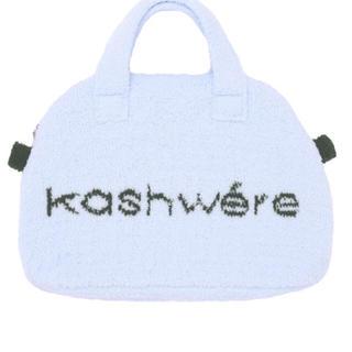 カシウエア(kashwere)のカシウエア ポーチ バッグ ブルー ロゴバッグ   (トートバッグ)
