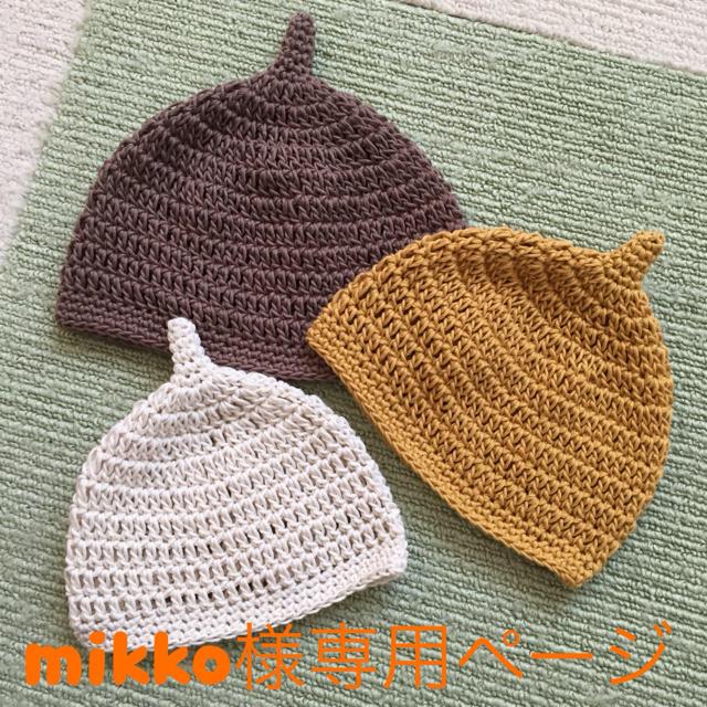 *mikko様専用ページ*ハンドメイド どんぐり帽子 トンガリ小さく キッズ/ベビー/マタニティ