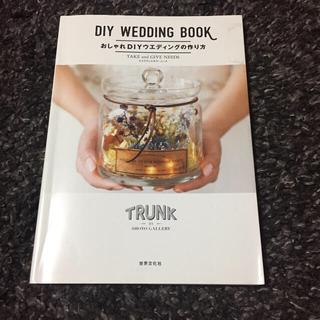 トランク(TRUNK)の大人気!TRUNK DIY WEDDING BOOK(その他)