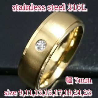 送料無料 刻印可 7ミリ平打ゴールドリング ジルコニア ステンレス ペアリングに(リング(指輪))
