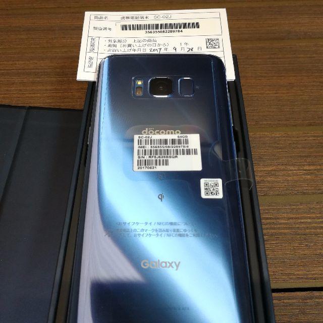 SAMSUNG(サムスン)のMB様専用 Galaxy S8 SC-02J 制限〇 SIM解除 保証約1年あり スマホ/家電/カメラのスマートフォン/携帯電話(スマートフォン本体)の商品写真