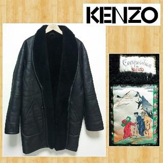 ケンゾー(KENZO)のKENZO ケンゾー リアルムートンコート 羊皮 本革 レザー メンズ38 美品(レザージャケット)