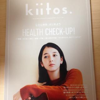 キートス(KiiTOS)の送料込☆Kiitos. キイトス vol.7 じぶん検診、はじめよう(ファッション)