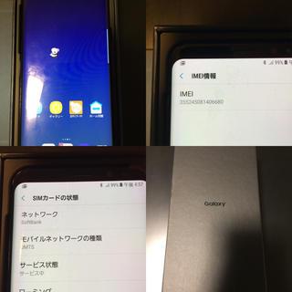 サムスン(SAMSUNG)の【新品、未使用品】GalaxyS8+ SIMフリー docomo(スマートフォン本体)