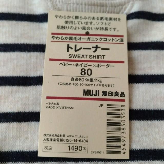 MUJI (無印良品)(ムジルシリョウヒン)の無印良品 ベビー トレーナー 80 新品 キッズ/ベビー/マタニティのベビー服(~85cm)(トレーナー)の商品写真