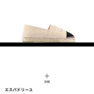シャネル(CHANEL)の新品 国内完売 大人気 シャネル CHANEL パール エスパドリーユ 36 (スリッポン/モカシン)