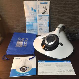 【付属品完備】raycop ふとんクリーナー レイコップLITE(掃除機)