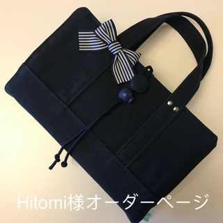 Hitomi様オーダーページ(リボン付きトート風レビューブックカバー)(ブックカバー)