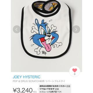 ジョーイヒステリック(JOEY HYSTERIC)のJOEY Hysteric  リバーシブル スタイ 新品(ベビースタイ/よだれかけ)