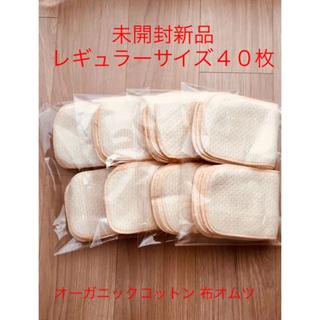 新作 オーガニックコットン 布おむつ レギュラーサイズ40枚(布おむつ)