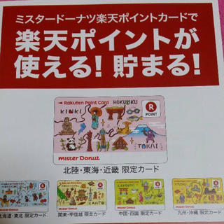 ラクテン(Rakuten)のミスド 楽天ポイントカード(ショッピング)