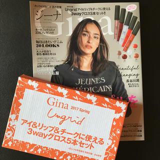 アングリッド(Ungrid)の【Gina】付録 Ungrid 3wayグロス5本セット(ファッション)