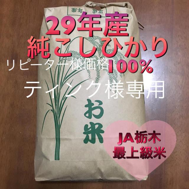 純 コシヒカリ 29年産  ティンク様専用 食品/飲料/酒の食品(米/穀物)の商品写真