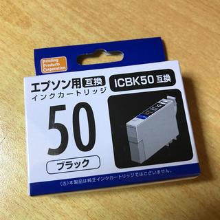 エプソン用 インクカートリッジ  ブラック ICBK50互換(PC周辺機器)
