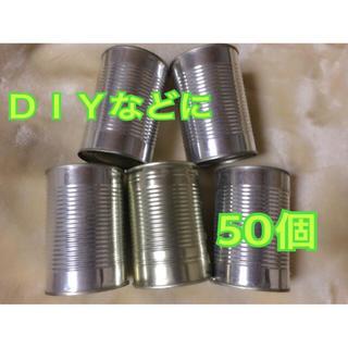 DIYなどに トマト缶 46個(収納/キッチン雑貨)