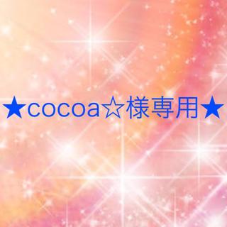 ワコール(Wacoal)のcocoa☆様専用(ブラ)