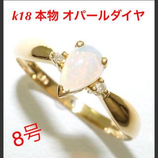k18YGオパールダイヤリング8号(リング(指輪))