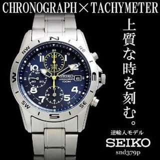 セイコー(SEIKO)のセイコー時計☆スポーティかつスタイリッシュ!!クロノグラフ☆メンズ(その他)