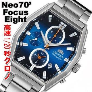 オリエント(ORIENT)のオリエント時計☆高級感溢れるブルー!!クロノ・日付 搭載☆国産(腕時計)