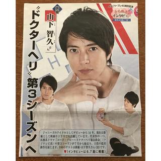 新聞切り抜き⑦ コード・ブルー(印刷物)