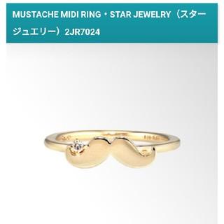 中古 スタージュエリーガール ミディリング K10 (リング(指輪))