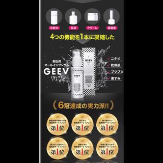 ボタニスト(BOTANIST)のGEEV メンズオールインワンゲル(オールインワン化粧品)