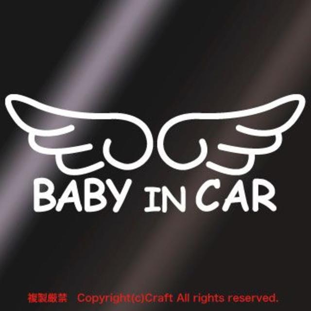 Baby in car/ステッカー天使のはね(b-eb/白)ベビー 自動車/バイクの自動車(車外アクセサリ)の商品写真