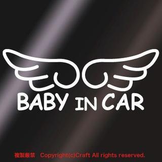 Baby in car/ステッカー天使のはね(b-eb/白)ベビー(車外アクセサリ)