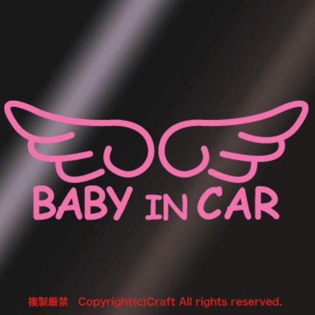 Baby in car/ステッカー天使のはね(b-eb/ライトピンク)ベビー キッズ/ベビー/マタニティの外出/移動用品(その他)の商品写真