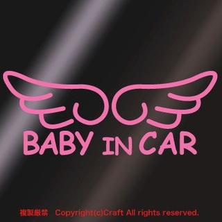 Baby in car/ステッカー天使のはね(b-eb/ライトピンク)ベビー(その他)