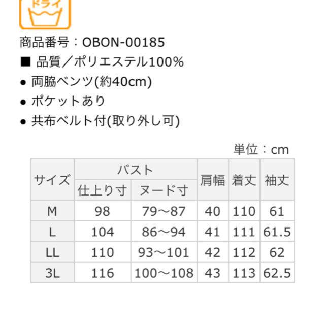 RyuRyu(リュリュ)のとろみトレンチコート レディースのジャケット/アウター(トレンチコート)の商品写真