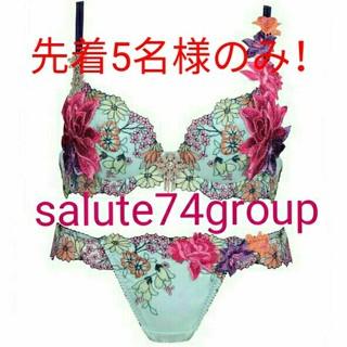 ワコール(Wacoal)の新作☆salute☆サルート☆ブラ☆ソング☆74グループ(ブラ&ショーツセット)