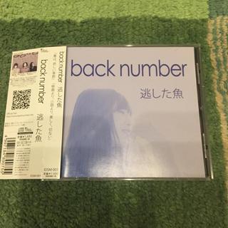 バックナンバー(BACK NUMBER)の♩back number『逃した魚』アルバム♩バックナンバー(ポップス/ロック(邦楽))