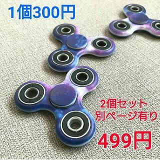 ハンドスピナー Handspinner コスモカラー 1個売り 新品(その他)