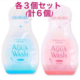 ポイント消化 アクアウォッシュ ブルー ピンク 各3個セット(口臭防止/エチケット用品)