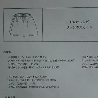 ボンポワン(Bonpoint)のcheck&stripe  リバティハギレ付 チェックアンドストライプ(型紙/パターン)