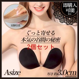 【2個セット】Aize 軽量本気盛《ブラック》 3.0cm本気盛【送料込】(ヌーブラ)