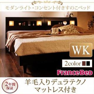 マリアベーラ 羊毛入りデュラテクノスプリングマットレス付 ワイドK200 (キングベッド)