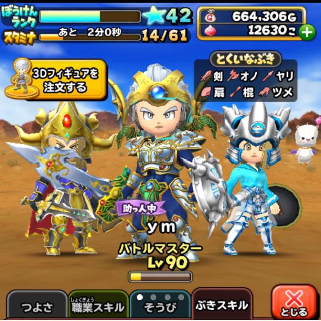 星のドラゴンクエスト エンタメ/ホビーのテレビゲーム(携帯用ゲームソフト)の商品写真