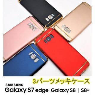 送料無料ギャラクシー galaxyS7エッジ/S8/8+メッキ3パーツハードケス(Androidケース)