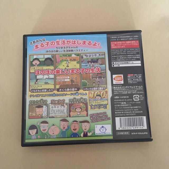 任天堂(ニンテンドウ)のちびまる子ちゃんDSソフト エンタメ/ホビーのテレビゲーム(携帯用ゲームソフト)の商品写真