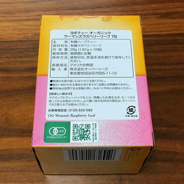 有機オーガニック ラズベリーリーフティー 食品/飲料/酒の飲料(茶)の商品写真