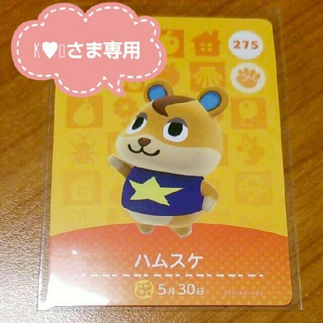 任天堂(ニンテンドウ)のどうぶつの森 amiiboカード ハムスケ エンタメ/ホビーのアニメグッズ(カード)の商品写真